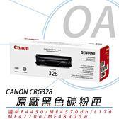 【高士資訊】Canon 佳能 CRG-328 黑色 碳粉匣 原廠公司貨 CRG328