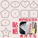 50張《1x1cm》貼紙客製化-圓形/心形/方形/水滴形/星形/橢圓貼-【Fruit Shop】