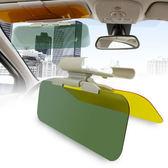 【享樂家】DIY 汽車兩用防眩光遮陽鏡ME0092