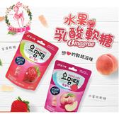 【韓國 Binggrae】乳酸軟糖 48g 水蜜桃 / 草莓 2款可選