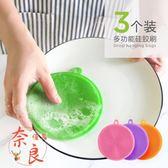 洗碗布硅膠洗碗刷廚房去污清潔刷海綿百潔布3片裝【奈良優品】