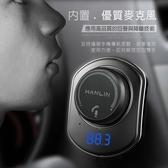 【 全館折扣 】 大旋鈕免持藍芽音樂車充 汽車 藍芽mp3轉換器 免持聽筒 HANLIN02CBT58 送車充
