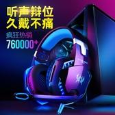 因卓G2000 電腦耳機頭戴式電競游戲專用7.1聲道絕地求生有線耳麥台式筆記本帶麥克風話筒 創意空間
