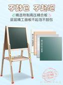 寶寶畫板雙面磁性小黑板支架式家用兒童可升降畫架白板涂鴉寫字板 igo科炫數位旗艦店