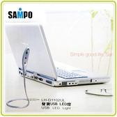 SAMPO USB LED燈