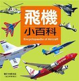 書立得-兒童百科(9):飛機小百科