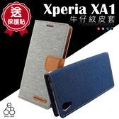 E68精品館 韓國 MERCURY 牛仔紋皮套 SONY Xperia XA1 5吋 手機殼 手機皮套 軟殼 手機支架