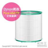 日本代購 DYSON 戴森 Pure AM/TP 空氣清淨 電風扇 交換濾網 適用TP03 TP02 AM11