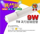 全網最低價LED 網購限定-嚴選戰鬥版【T8燈管-9W-2尺 20入(限網路下單自取)】