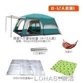 兩室一廳帳篷戶外野營6人8人10人加厚二室一廳防雨露營超大帳篷 樂活生活館