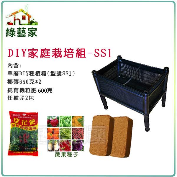 【綠藝家】DIY家庭栽培組//型號SS1
