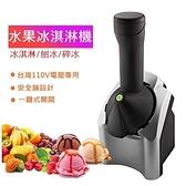 現貨 冰淇淋機水果雪糕機110V家雪糕機簡單易用家庭廚房自制甜品機