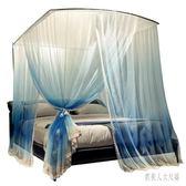 蚊帳 伸縮U型家用公主風1.5m米新款支架加密加厚 FR8358『俏美人大尺碼』