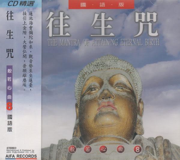 往生咒 國語版 般若心曲 8  CD 莊嚴 清淨 自然 寧靜 觀世音 (音樂影片購)