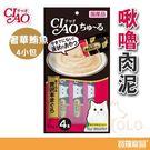 日本CIAO啾嚕肉泥-奢華鮪魚 14g*4入/包貓零食【寶羅寵品】