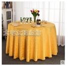 桌布酒店桌布餐廳飯店家用大圓桌專用台布圓形長方形布藝加厚餐桌布快速出貨YJT
