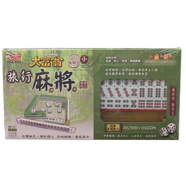 大富翁 迷你攜帶型 旅行麻將 B811/一盒入(定550) 雙色竹皮 旅遊麻將