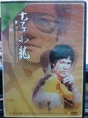 挖寶二手片-P00-313-正版DVD-華語【永恆的巨星李小龍】- 一位史上難得一見的一代武術宗師