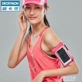 紓困振興 臂包迪卡儂跑步手機臂包騎車臂帶華為iphone大號觸摸屏運動臂包RUNM 新北購物城