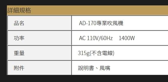 ^聖家^雅娜蒂第二代超輕量渦漩式吹風機~藍綠 AD-170【全館刷卡分期+免運費】
