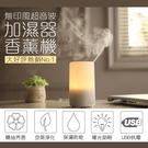 【送充電器】無印風 超音波 加濕器 水氧...