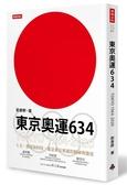 (二手書)東京奧運634:TOKYO 1964.2020