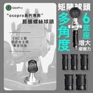 五匹 MWUPP osopro系列專用 膨脹螺絲球頭底座配件(AE006)