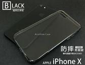 閃曜黑色【高透空壓殼】蘋果 iPhone X Xs XR XsMax 空壓殼套皮套手機套殼保護套殼