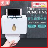 衛生紙架-多功能3合一【免運】防潑水大容量免釘衛生紙架 紙巾盒 面紙盒
