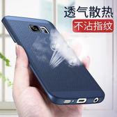 三星 C9 Pro 消光霧面 蜂窩散熱 透氣硬殼 鏤空散熱 網格設計手機硬殼 全包邊手機殼 保護殼