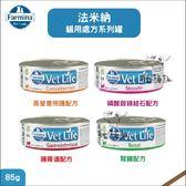 Farmina法米納〔VetLife處方貓罐,4種配方,85g〕(單罐)