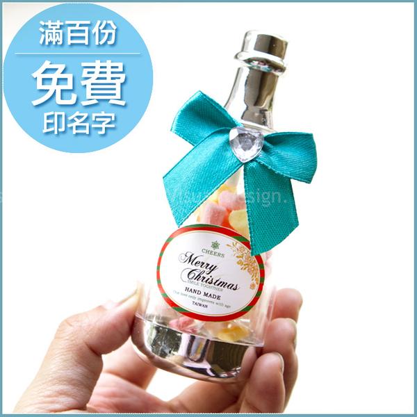 ❤️獨家❤️聖誕禮物-香檳糖果瓶(迷你粉彩棉花糖)(滿100份免費印名字)-聖誕糖果/禮物/送客戶