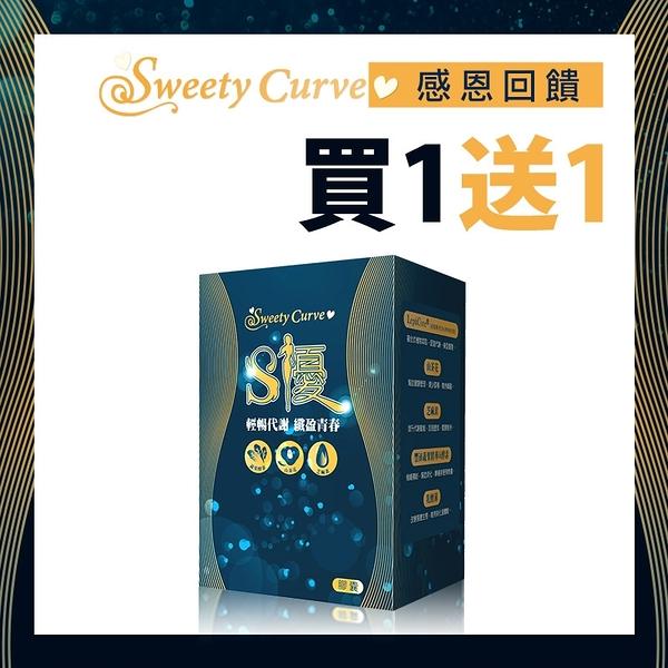 【買一送一】Sweety Curve 絲薇克爾 S優 60粒 (膠囊)【BG Shop】S優x2/效期:2022.03