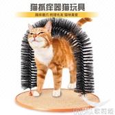 貓咪玩具 貓咪蹭毛器貓蹭癢器玩具撓癢抓癢蹭臉用品寵物小貓英短貓用按摩器 【快速出貨】
