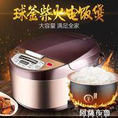 電飯煲  電飯煲智能迷你電飯鍋家用預約全自動1-6人 igo阿薩布魯