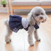 狗狗衣服可愛連體裙寵物薄款連體衣泰迪衣服小型犬公主裙   蓓娜衣都