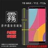 ◆霧面螢幕保護貼 SUGAR Y8 MAX / Y12 / Y12s 保護貼 軟性 霧貼 霧面貼 磨砂 防指紋 保護膜