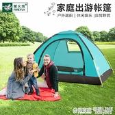 螢火蟲戶外帳篷手搭2-3-4雙人郊游加厚防雨家庭登山野外露營 ATF 極有家