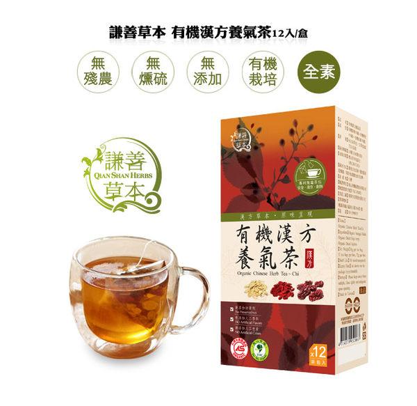 青荷 謙善草本 有機漢方養氣茶 (5gx12入/盒)