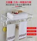 太空鋁衛生間置物架壁掛浴室浴巾架毛巾架免打孔 網籃雙桿2層掛件 ATF 極有家