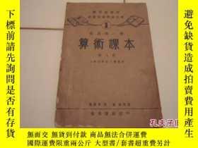 二手書博民逛書店罕見世界第一種算術課本(第八冊)50042 世界書局印行 出版1