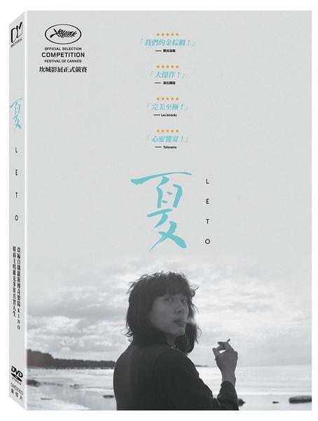 【停看聽音響唱片】【DVD】夏
