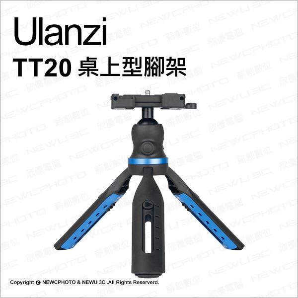 Ulanzi TT20 桌上型腳架 單眼 手機 直播 5段調節 懶人腳架 三腳架【可刷卡】薪創數位