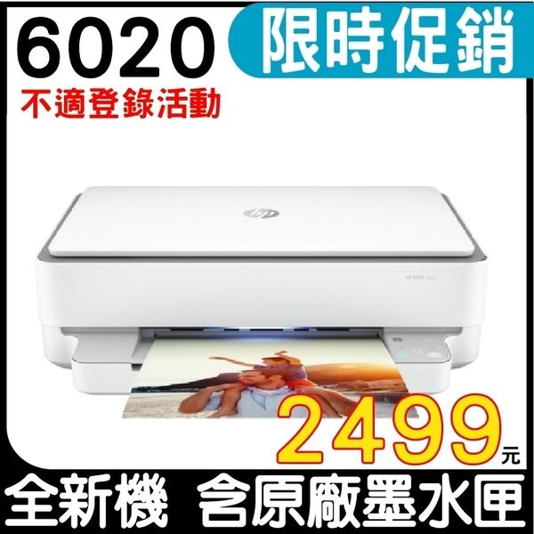 【新機上市】HP ENVY 6020薄型雲端事務機