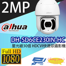 高雄/台南/屏東監視器 DH-SD6CE230IN-HC 星光級30倍 2百萬畫素 HDCVI紅外線快速球攝影機 大華