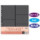 珠友 PH-06119 6K11孔4x6內頁(黑)/6本入