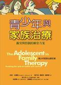 (二手書)青少年與家族治療-衝突與控制的解套方案