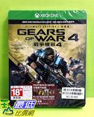 [玉山最低比價網]   (限定版) Xbox One 戰爭機器 4 Gears of War 4 中文版