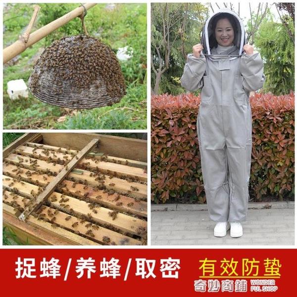 防蜂服全套透氣專用蜜蜂防護服抓蜂取密防蜂衣服連體取蜂蜜養蜂衣 奇妙商鋪