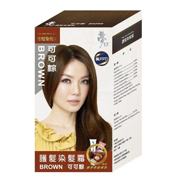 【下殺49元】良品出清 夢17 護髮染髮霜 可可棕 有限期限至 2019/11